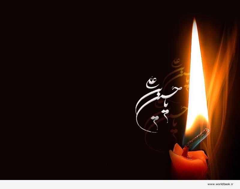 """تصویر از دانلود کتاب """" مقتل و مناجات امام حسین (ع) """""""