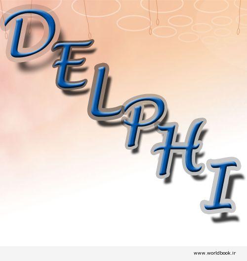 """تصویر از دانلود کتاب  """" آموزش زبان دلفی """""""