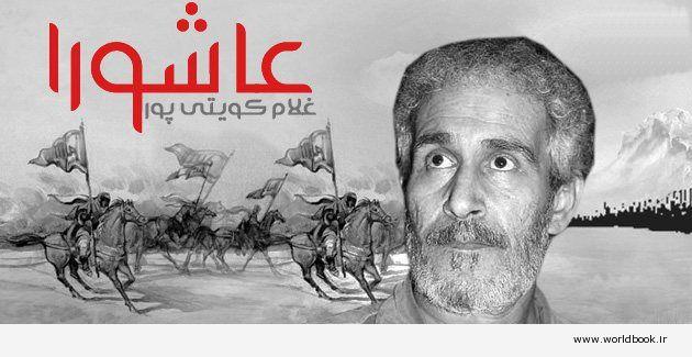 """تصویر از دانلود مداحی """"عجب هنگامه برپاست"""" غلامرضا کویتی پور"""