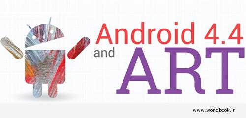 تصویر از معرفی تکنولوژی جدید گوگل با نام ART در آندروید