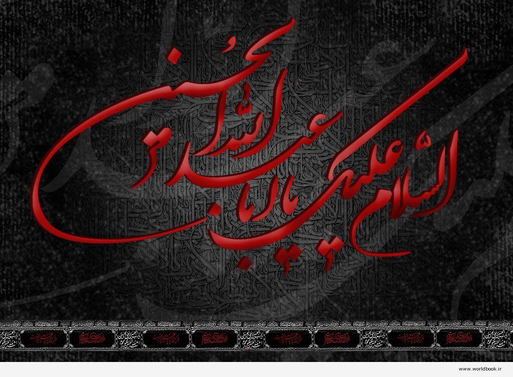 تصویر از مجموعه عکس ها و تصاویر ایام محرم و امام حسین برای والپیپر