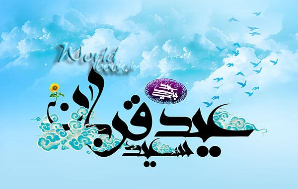 تصویر از اس ام اس های ویژه عید سعید قربان- sms