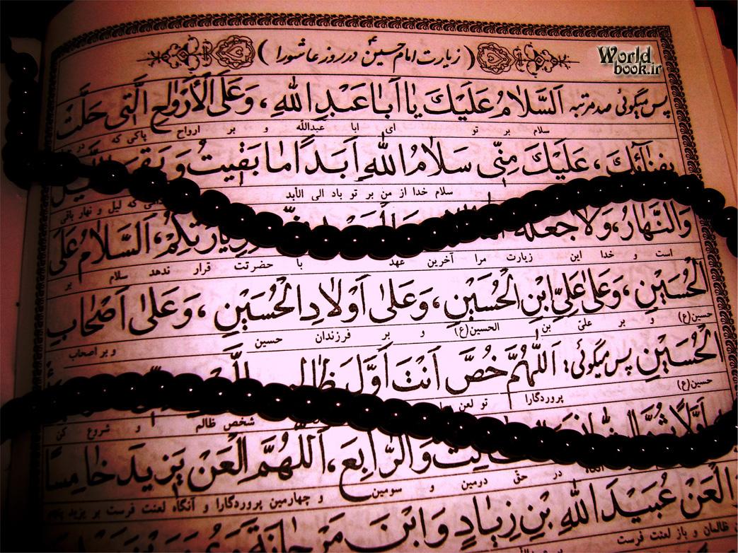 تصویر از دانلود دعای زیارت عاشورا با صدای محمود کریمی