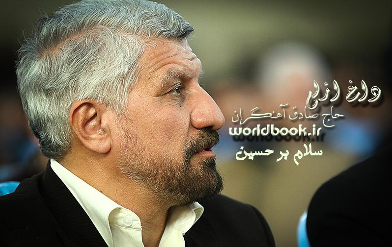 تصویر از دانلود آهنگ سلام بر حسین اثر حاج صادق آهنگران