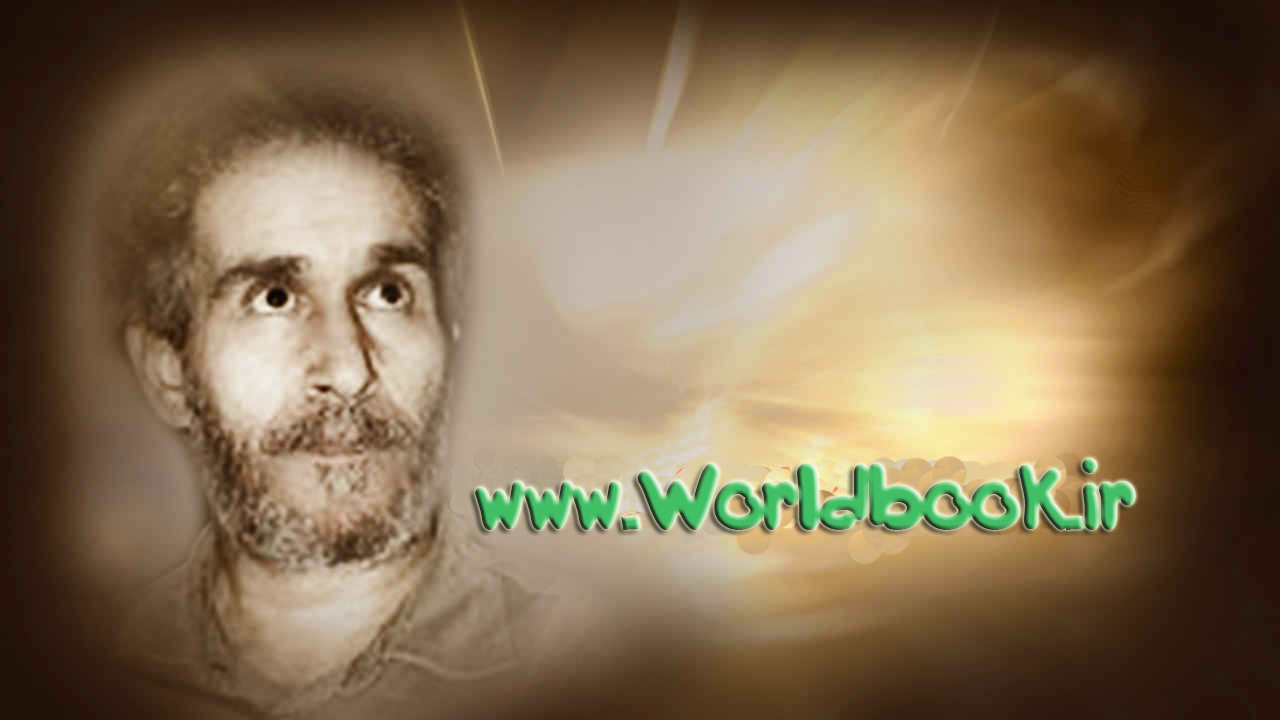 غلام کویتی پور- WORLDBOOK.IR