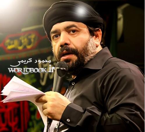 تصویر از دانلود نوحه حسین تنهاست از محمود کریمی