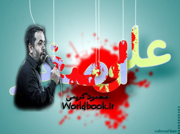 محمود کریمی-WORLDBOOK.ir
