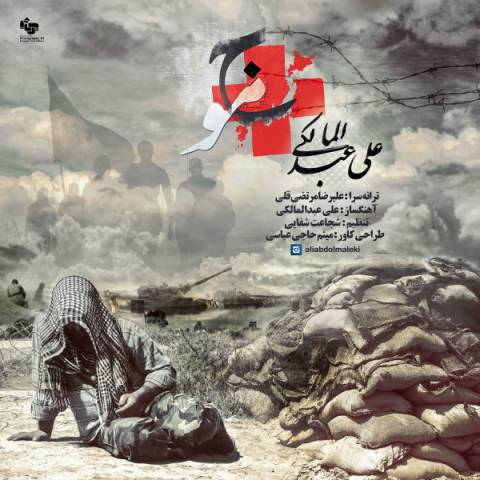 تصویر از دانلود آهنگ جدید  و فوق العاده علی عبدالمالکی بنام موج