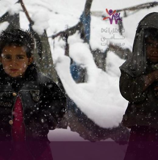 تصویر از تهیه کاپشن و کفش برای کودکان بد سرپرست