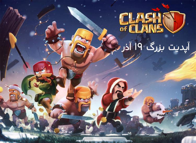 تصویر از دانلود آپدیت جدید بازی کلش آف کلنز  v8.67.3  clash of clans