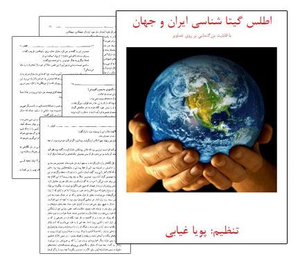 تصویر از دانلود اطلس گیتا شناسی ایران و جهان