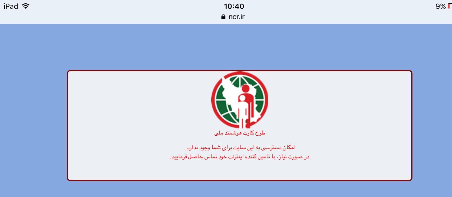 تصویر از عدم دسترسی به سایت کارت هوشمند ملی با رایتل