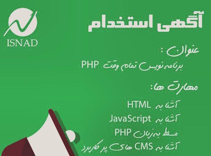 تصویر از استخدام  برنامه نویس php